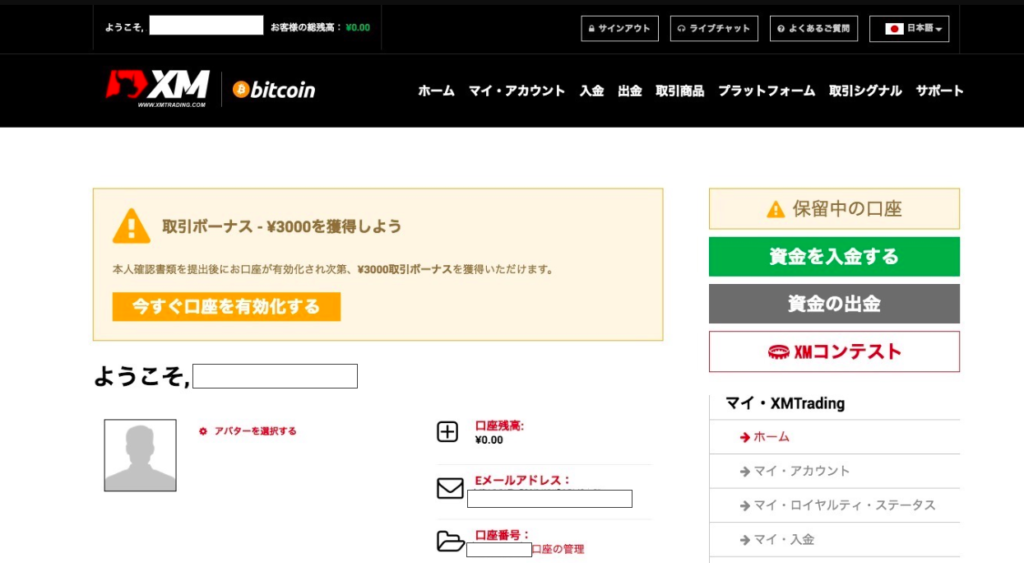 XMのマイページ画面