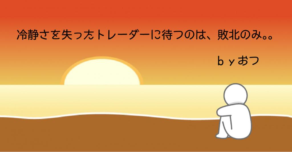 黄昏るFXニート