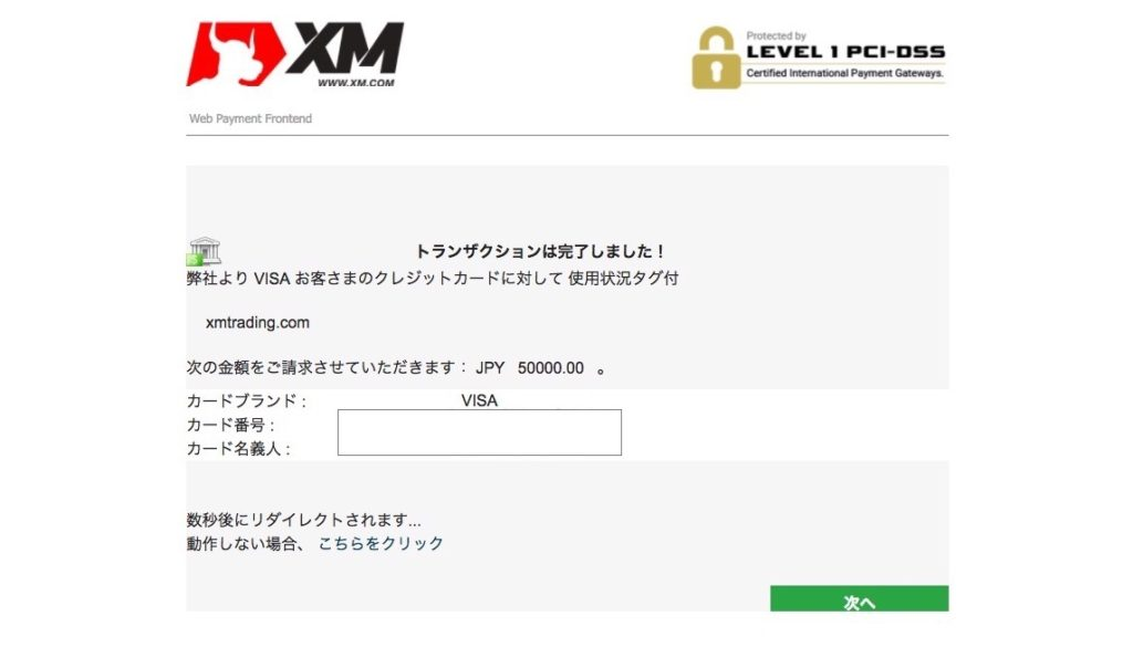 XMでのクレジットカードの入金完了