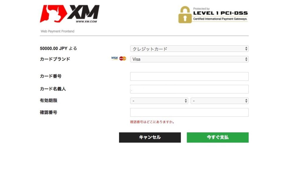 XMでのクレジットカードの入力画面