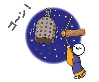 鐘を鳴らすニート