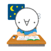 ニートの勉強方法