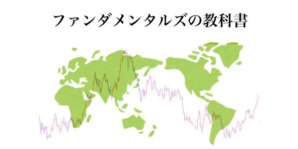 ファンダメンタルズの教科書