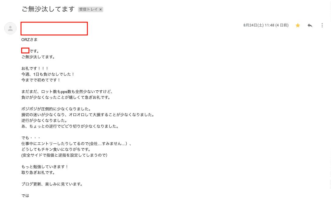 道場生メール文面