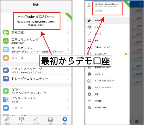 iPhoneとアンドロイドのデモ口座画面